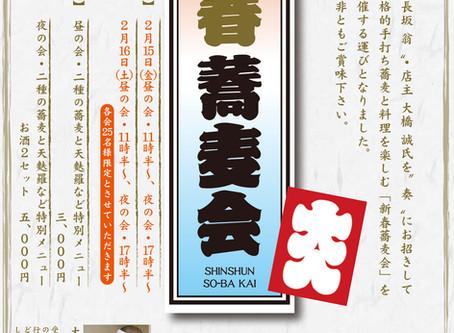 「新春蕎麦会」のご案内(先着順です!)