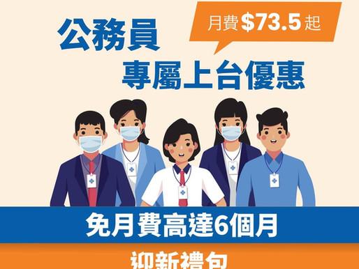 中國電信CTExcel推出超抵抗疫價,齊心為香港打打氣💪🏻 疫情之下,每1蚊都要用到位,今個8月,我哋幫大家慳住洗!無論您係老友記👵🏻👴🏻、學生👧🏻👦🏻定係公務員👨🏻💻👩