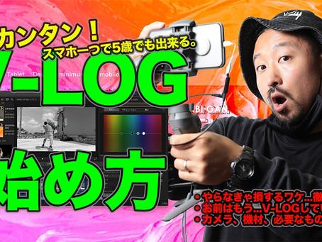 V-LOG(ブイログ・ヴィログ)を始めよう!