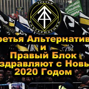 Новогоднее поздравление от партии Третья Альтернатива и движения Правый Блок!