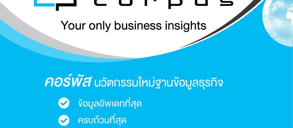 'คอร์พัส' นวัตกรรมใหม่แห่งการค้นหา สร้างโอกาสทางธุรกิจ เพิ่มฐานลูกค้า