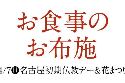 お食事のお布施 4/7・名古屋初期仏教デー&花まつり/ヤサ長老