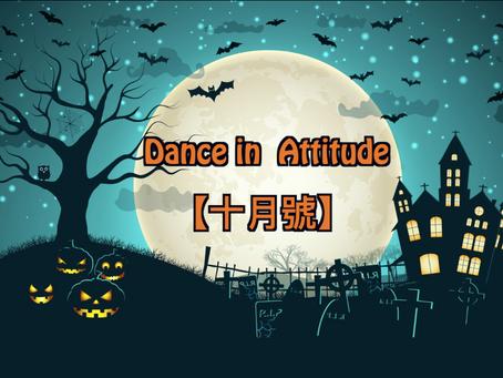 【Dance in Attitude 月刊 - 十月號】