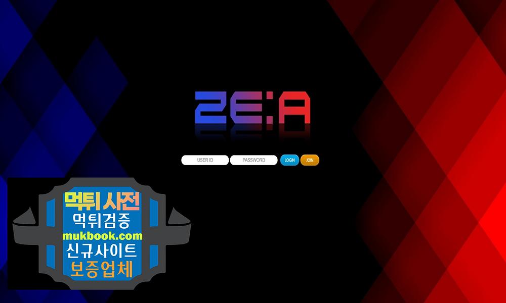 제아 먹튀 ze-99.com - 먹튀사전 신규토토사이트 먹튀검증