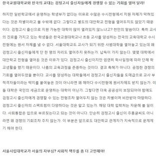 """크로스로 연재 - """"2016학년도 수시전형을 대하는 대안학교 교사의 심정"""""""