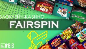 Fairspin: отзывы и обзор блокчейн-казино с контролем честности TruePlay