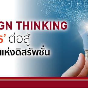 "DESIGN THINKING   ""อาวุธ"" ต่อสู้กับโลกแห่งดิสรัพชั่น"