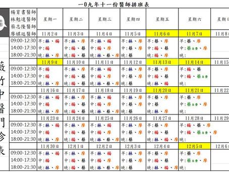 門診異動:薇竹中醫11月門診異動