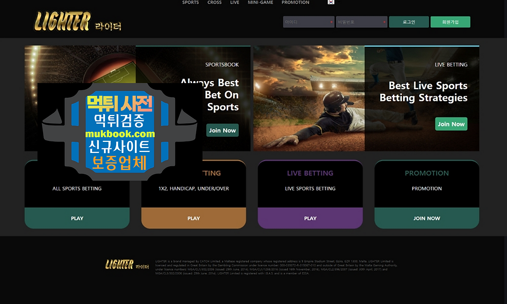 LIGHTER 먹튀 gg-0077.com - 먹튀사전 신규토토사이트 먹튀검증