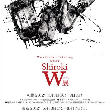 Shiroki(塩川素子)W展のお知らせ