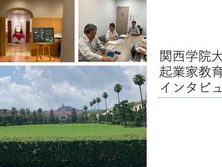起業家教育インタビュー:関西学院大学