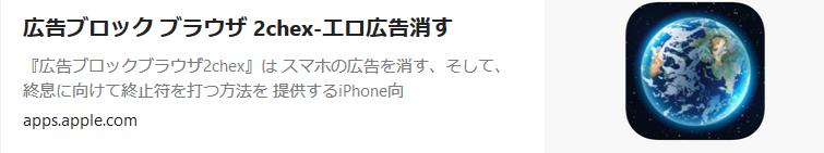 【ビビッドアーミー】うざい!iPhoneスマホ広告を消す方法(広告ブロックする方法 、広告の消し方)