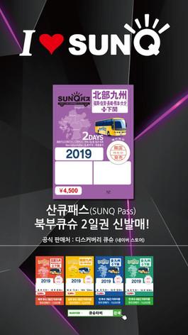 동아일보 산큐패스2일권 전면광고
