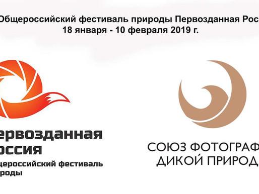 Первозданная Россия 2019