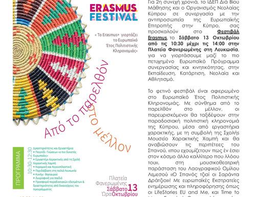 Φεστιβάλ Erasmus, το Σάββατο 13 Οκτωβρίου