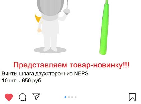 Los FencingFan NEPS estamos de enhorabuena ! Tambien en Rusia !