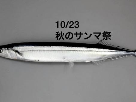 10/23 武田メシ 秋のサンマ祭