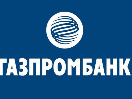 Газпромбанк упростил процедуру резервирования и открытия счетов для бизнеса