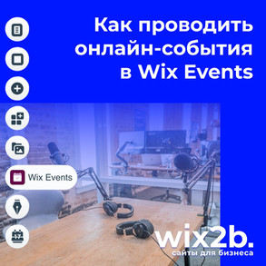 Как проводить онлайн-события в Wix Events