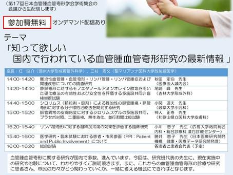 日本血管腫血管奇形学会主催市民講座、録画配信開始