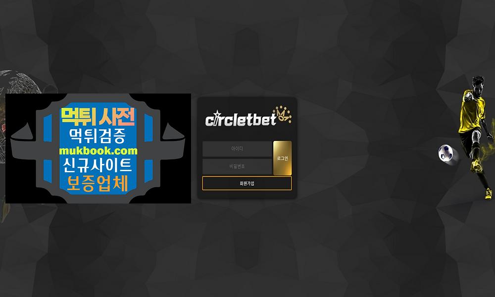 써클벳 먹튀 circletbet365.com - 먹튀사전 먹튀확정 먹튀검증 토토사이트