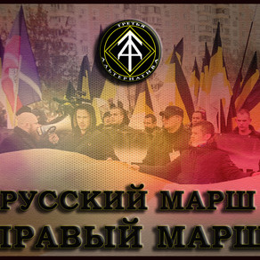 Утром были поданы уведомления на проведение 4 ноября шествия «Русский Марш» - «Правый Марш»