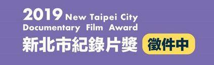 徵稿 2019新北市紀錄片獎徵選辦法