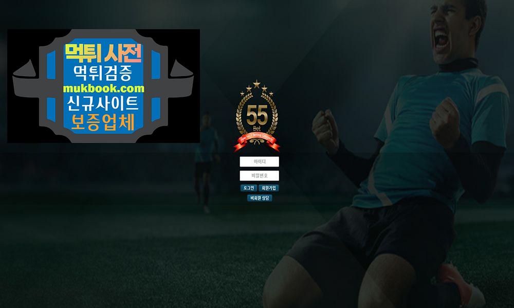 오오벳 먹튀 55-abc.com - 먹튀사전 신규토토사이트 먹튀검증