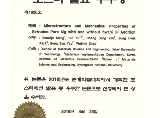 2016.04.29 대한금속재료학회 포스터 발표 우수상