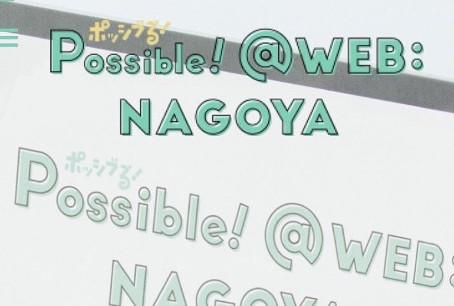 10/17(土)  名古屋文化振興事業団主催 オンラインWSのお知らせ
