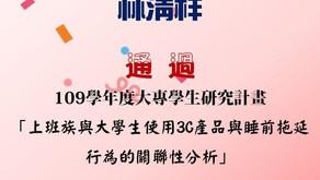 恭賀!本系林清祥同學申請通過109學年度大專學生研究計畫