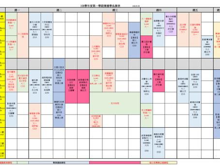 課程|108學年度第一學期課程時間表