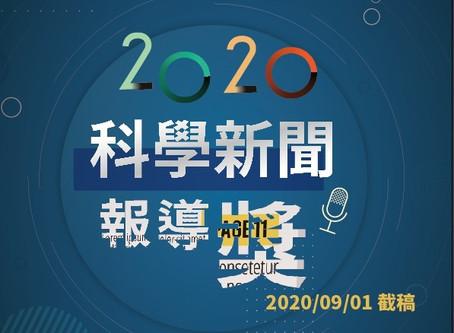 競賽|2020科學新聞報導獎
