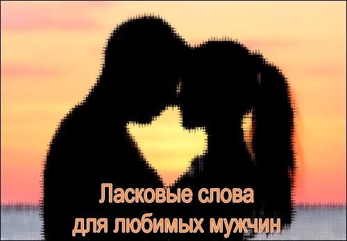 Наталья ДНЕПРОВСКАЯ. Мужчина - какое красивое слово!