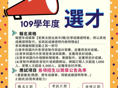 招生|南華傳播109學年「特殊選才」熱烈報名中(2名)!!