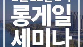 2019년 EW 네트워크 롱게일 세미나(무료)