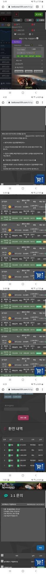 벳코리아 먹튀 betkorea109.com - 먹튀사전 먹튀확정 먹튀검증 토토사이트