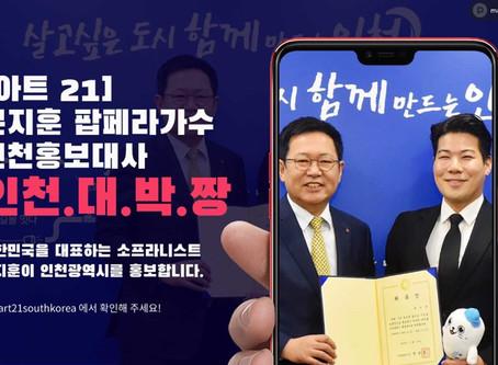 인천시 홍보대사 문지훈 인터뷰 영상