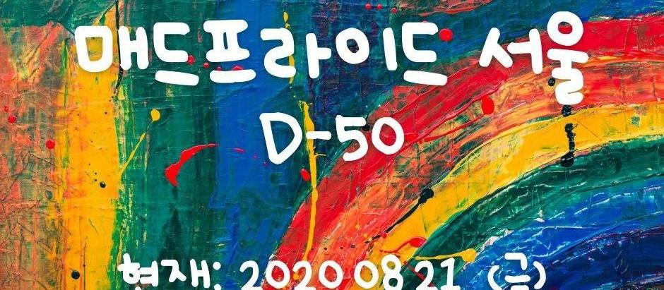 매드프라이드 서울 D-50