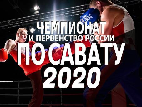 Чемпионат и первенство России по французскому боксу сават