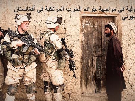 المحكمة الجنائية الدولية تأذن بفتح تحقيقات في جرائم حرب في أفغانستان