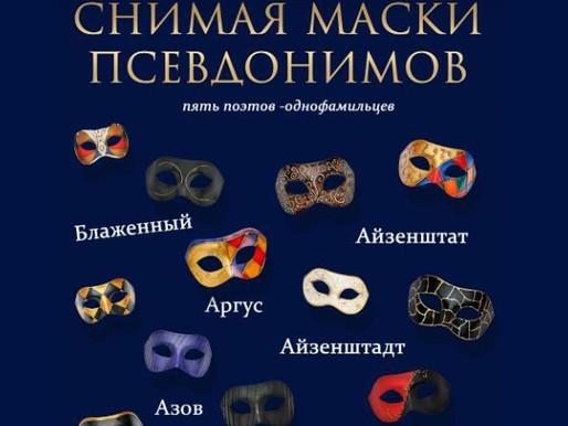 Снимая маски псевдонимов: пять поэтов-однофамильцев