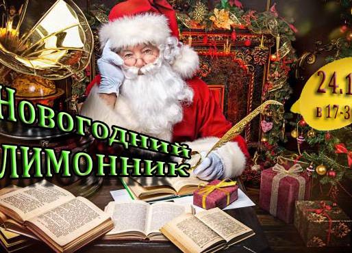 Отмечаем Хануку и Новый год на Книжной ярмарке