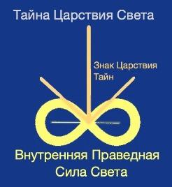 Чистый Свет Сознания, Знак Царства Тайн, Внутренняя Праведная Сила, Тайна Царствия Света