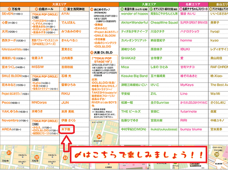 名古屋:栄ミナミ音楽祭詳細