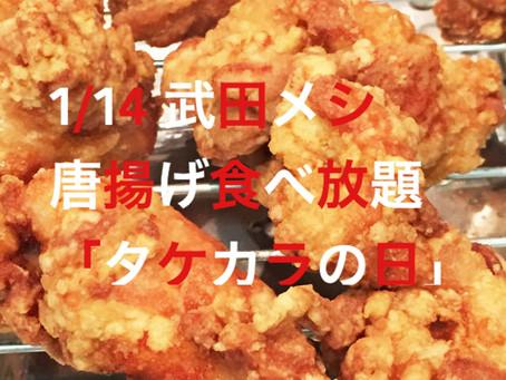 1/14 武田メシ 唐揚げ食べ放題 「タケカラの日」