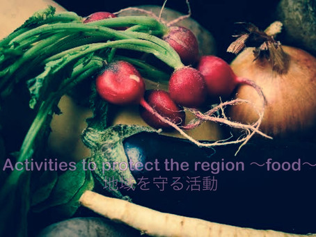 Activities to protect the region 〜food〜 地域を守る活動