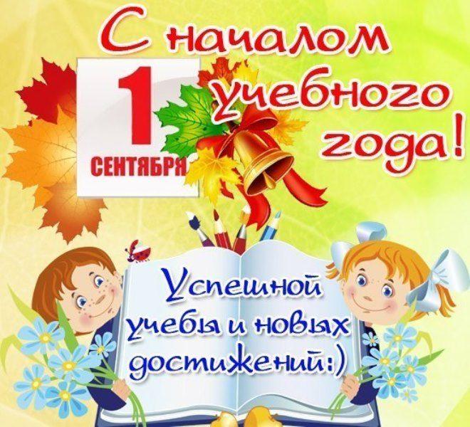 Поздравления детям и родителям с 1 сентября