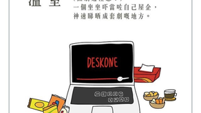 DeskWhy - 煲劇馬拉松
