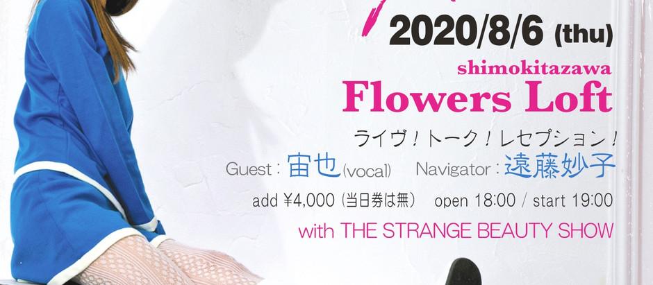 8月6日(thu)下北沢Flowers Loft